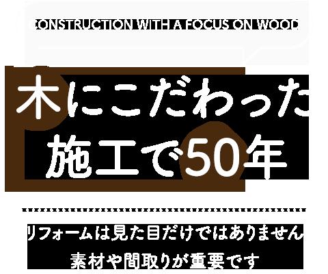 木にこだわった施工で50年